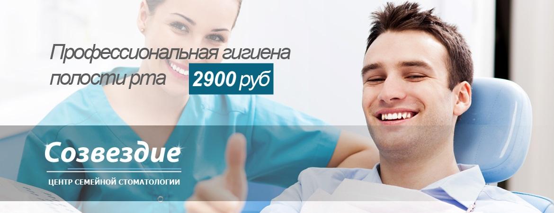 Профессиональная гигиенаполости рта, цена 2900 руб.